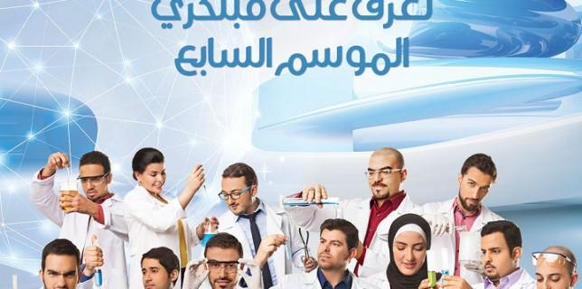 Stars of Science on MBC4